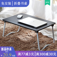 笔记本hi脑桌做床上th桌(小)桌子简约可折叠宿舍学习床上(小)书桌