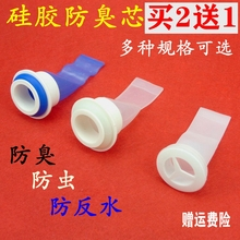 地漏防hj器硅胶芯卫fc水道圆形不锈钢浴室神器防虫防反味内芯
