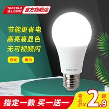 通士达hj明led灯fc7螺旋口节能超高亮光源圆形(小)球泡单灯9w家用