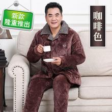 套装家hj服中老年的fc棉加厚睡衣男式法77拉绒秋冬式秋冬装加