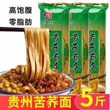 贵州苦荞面条5斤荞hj6面挂面低fc非免煮速食全荞麦黑乔麦面