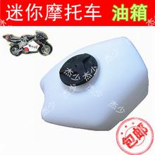 49CChj1冲程迷你fc型摩托车油箱油壶汽油箱塑料油壶箱1.5升