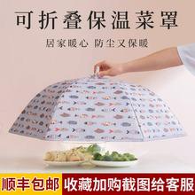 冬季家hj保温菜罩大fc盖菜罩厨房可食物剩饭菜罩子