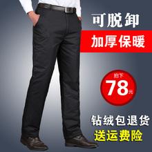 羽绒裤男外穿加厚高腰中老hj9可脱卸加fc保暖羽绒棉裤白鸭绒