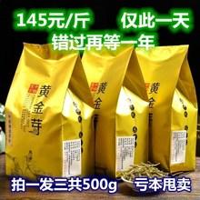 叶20hj0年新茶上fc白茶500g雨前茶特级黄金叶白茶茶叶