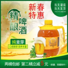 济南精hj啤酒白啤1fc桶装生啤原浆七天鲜活德式(小)麦原浆啤酒