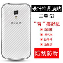 适用于三星S3手机背膜Galaxys5后hj17软贴纸fc碳纤维保护膜G9006