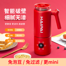 海牌 hjP-M30fc(小)型便捷烧水1-2的果汁料理机破壁榨汁机