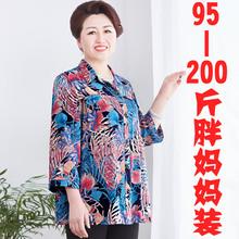 胖妈妈hj装衬衫中老hj夏季七分袖上衣宽松大码200斤奶奶衬衣