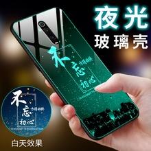 红米khj0pro尊hj机壳夜光红米k20pro手机套简约个性创意潮牌全包防摔(小)