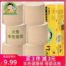 大卷家hj本色卷纸母yt家庭实惠装厕纸手纸纸巾6卷筒纸