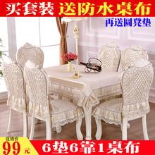 欧式餐hk布椅垫套装td约家用茶几桌布布艺餐椅子套罩通用