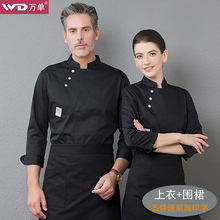 法式西hk厅牛扒店厨jx袖主厨糕点师工作服秋冬装厨师工装印字