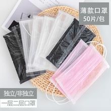 一次性hk0只一层美jx层夏季薄式透气防晒独立包装白色包邮