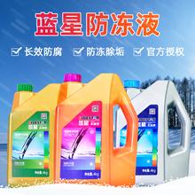蓝星水hk宝冷却液汽jx红色蓝色发动机四季用品水箱