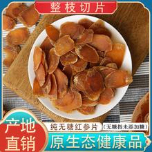 无糖片hk100克 lx的参之乡 原产地发货 精选整枝切片 包邮