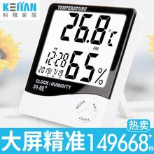 科舰大屏智hk创意温度计sb用室内婴儿房高精度电子表