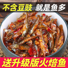湖南特hk香辣柴火鱼sb菜零食火培鱼(小)鱼仔农家自制下酒菜瓶装