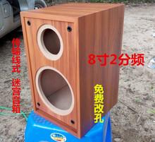 8寸迷hk音箱 DIsb音箱体外壳 子 功放机喇叭空音箱