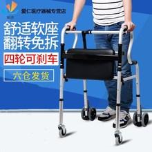 雅德老hk四轮带座四sb康复老年学步车助步器辅助行走架