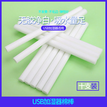迷你UhkB香薰机专sb纤维棉棒挥发棒10支装长130mm