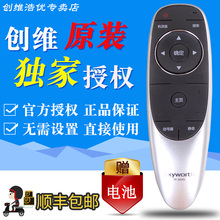 原装创hk电视遥控器sb6600J/H原厂通用49E6200/M5酷开机型号万能