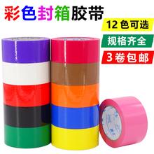 4.8hk6公分宽彩sb绿色黄色紫白紫橙红色黑色打包胶带