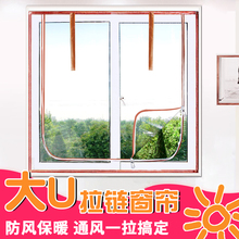 防雾霾hk风保暖拉链sb密封窗户防油烟隔断帘EVA塑料膜