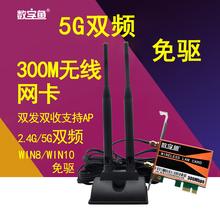 数字鱼hk式电脑pcxw台式机内置无线wifi发射接收器300M