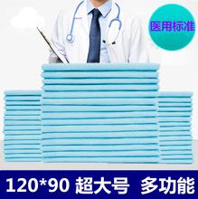 护理垫hk的120xxw大号中厚型一次性护理床单瘫痪老的用的尿不湿