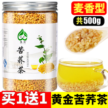 黄苦荞hk养生茶麦香xw罐装500g袋装清香型黄金香茶特级