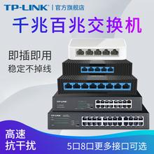 TP-hlINK S5510P 8口千兆POE交换机多口企业级分线器 1千兆口+