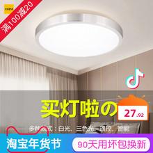 铝材吸hl灯圆形现代hced调光变色智能遥控亚克力卧室上门安装