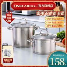 凌丰3hl4不锈钢汤cg煮汤锅煮粥拉面卤肉锅加厚电磁炉燃气炖锅