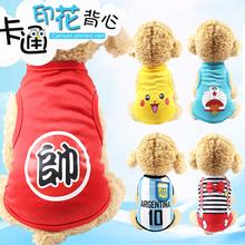 [hlwt]网红宠物小春秋装夏季薄款可爱泰迪