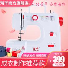 芳华缝hm机700缝ja用缝纫机多功能电动(小)型缝纫机带锁边