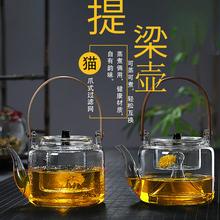 [hmlx]玻璃煮茶壶提梁壶蒸汽煮茶