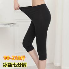 大码七hm打底裤女高lx弹力超薄中老年妈妈夏季薄式冰丝7分裤