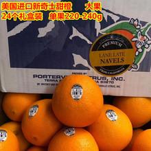 美国进hm新奇士sulxst黑标3107新鲜橙子水果24个大果发顺丰