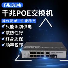 honhmter(恒rp标千兆1光8电POE以太网4口非管理型正品包邮