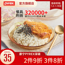 康宁西hm餐具网红盘rp家用创意北欧菜盘水果盘鱼盘餐盘