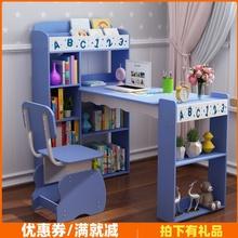 宝宝书hm椅套装家用vo学生写字桌简约写字台课桌带书架