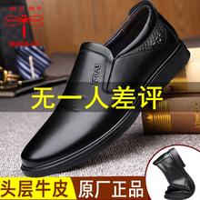 蜻蜓牌hm鞋冬季商务xw皮鞋男士真皮加绒软底软皮中年的爸爸鞋