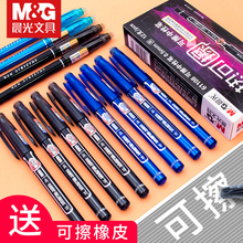 晨光热hn擦笔笔芯正bs生专用3-5三年级用的摩易擦笔黑色0.5mm魔力擦中性笔