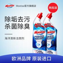 Moohnaa马桶清bs生间厕所强力去污除垢清香型750ml*2瓶