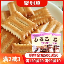日本品hn松永 北海bs饼干105g*2宝宝夹心饼干休闲零食
