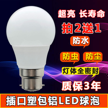 ledhn泡3W老式bs卡口超亮球泡5W挂口丝挂钩家用白光插泡7W节能灯