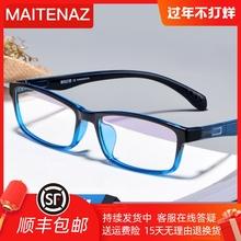 男高清hn蓝光抗疲劳lx花镜时尚超轻正品老的老光眼镜女