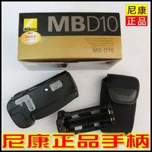 正品尼康 MB-D10 手柄电池盒hn14尼康 ymD300 D300s 单反电