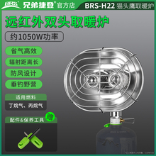 BRShnH22 兄yf炉 户外冬天加热炉 燃气便携(小)太阳 双头取暖器
